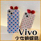 少女蝴蝶結|Vivo Y72 Y52 X70 Pro X60 X50 Pro Y20s Y17 Y12 Y15 格子小愛心 復古甜美 手機殼 全包殼