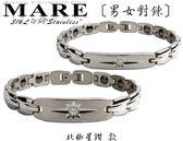 【MARE-316L白鋼】男女對鍊 系列:北極星鑽 款