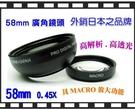ROWAJAPAN【58mm】 0.45X 廣角鏡頭 具有MACRO放大功能