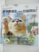 【書寶二手書T5/攝影_D7B】新手學攝影,就從拍貓開始:家裡+咖啡廳+熱鬧大街_Sakura Ishihara