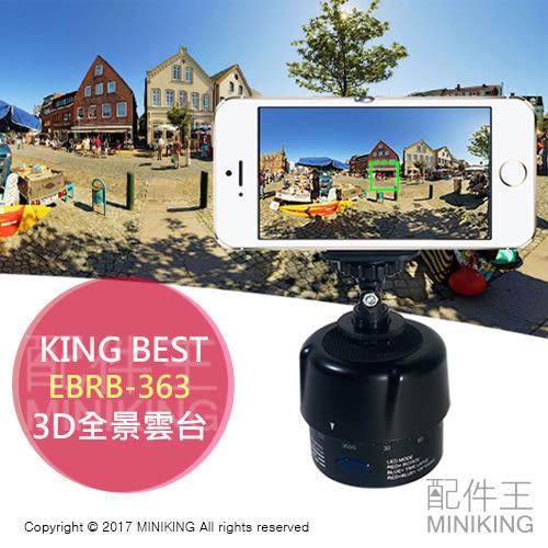 【配件王】公司貨 KING BEST EBRB-363 3D全景雲台 智慧型 自拍 360度全景 自動遙控 電動 旋轉