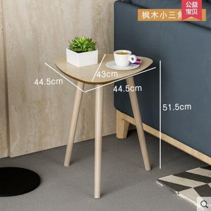 型室主義沙發邊桌小茶几簡約現代實木腿茶几小圓桌床邊桌邊幾角幾(楓木小三角加高款50CM桌腿)