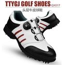 高爾夫球鞋 男士防水鞋子 防滑釘鞋 旋轉鞋帶 夏季透氣男鞋
