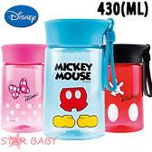 STAR BABY-正牌迪士尼新款 米奇 米妮 兒童水壺 水杯 隨手杯 密封杯 直飲杯-附濾網 430ML