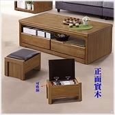 【水晶晶家具/傢俱首選】JX1443-4太陽花4.3呎實木雙抽雙面大茶几~~附收納椅*2
