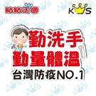 【防水貼紙】勤洗手 # 防疫標語 對抗病毒 愛台灣 壁貼 防水貼紙 汽機車貼紙 10.6cm x 7.7cm