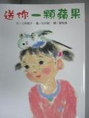 【書寶二手書T1/兒童文學_NGA】送你一顆蘋果_張昌(Mariko Saegusa)