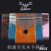 姆指琴巴林卡琴17音初學者馬林巴琴卡林巴琴拇指琴kalimba手彈琴LB15535【彩虹之家】