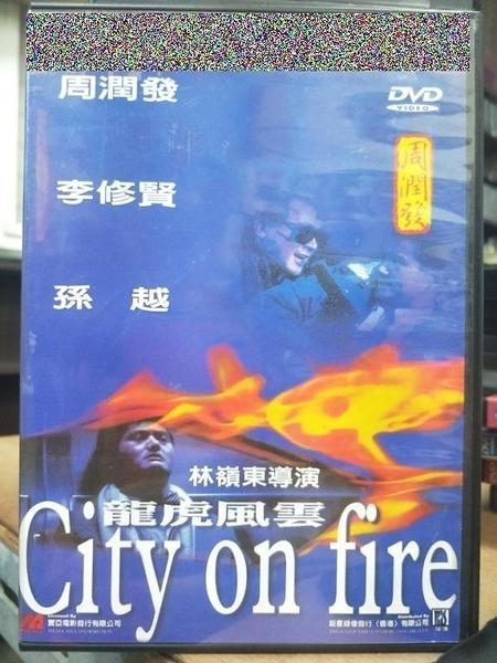 挖寶二手片-0B04-106-正版DVD-華語【龍虎風雲】-周潤發 李修賢 孫越(直購價)