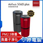【免運+3期零利率】全新 PAPAGO! Airfresh S06D PLUS高效能空氣清淨機 室內/車用