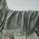 -麗塔LITA- 雙層珍珠紗荷葉床裙 -【 雙人特大下標區 - 墨綠】-可訂製/歡迎詢問