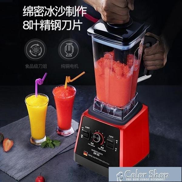 榨汁機 德國味源榨汁機家用多功能水果豆漿水果機小型炸果汁機破壁料理機 MKS 新年禮物