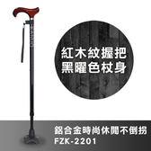 【富士康】鋁合金時尚休閒不倒拐杖 FZK-2201 紅木紋握把 曜黑色杖身