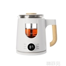 養生壺 養生壺辦公室小型迷你全自動白色家用電熱水壺小米風多功能煮茶器 MKS韓菲兒