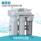 五道RO逆滲透純水機(腳架型)-配備壓力桶+鵝頸龍頭+全套管材零件《免費安裝》