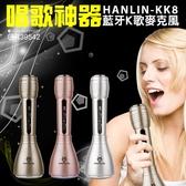 【晉吉國際】正版 HANLIN-KK8隨手唱 藍芽K歌麥克風(唱歌神器)