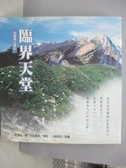 【書寶二手書T6/旅遊_MPJ】臨界天堂_黃漢青