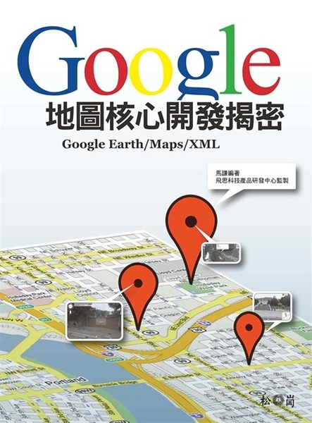 (二手書)Google地圖核心開發揭密:Google Earth/Maps/XML