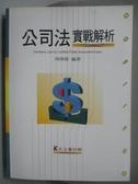 【書寶二手書T9/進修考試_YFR】公司法實戰解析_周律師