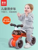 滑行車 兒童平衡車無踏板滑步車1-3歲初學者寶寶滑行車溜溜車學步扭扭車 JD【韓國時尚週】