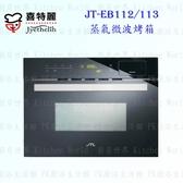 【PK廚浴生活館】高雄喜特麗 JT-EB113 蒸氣微波烤箱 ☆嵌入式設計 智能散熱 實體店面 可刷卡