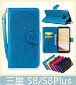 Samsung 三星 S8/S8+ 風鈴皮套 插卡 吊繩 支架 錢包 壓花 側翻皮套 手機套 手機殼 保護殼