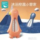 水温计 嬰兒洗澡水溫計 兒童浴盆測水溫 寶寶新生兒溫度計家用浴桶水溫錶 韓菲兒