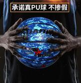 訓練耐磨籃球7號成人 5號兒童學生比賽籃球 室內外PU皮質手感冠合 全館免運