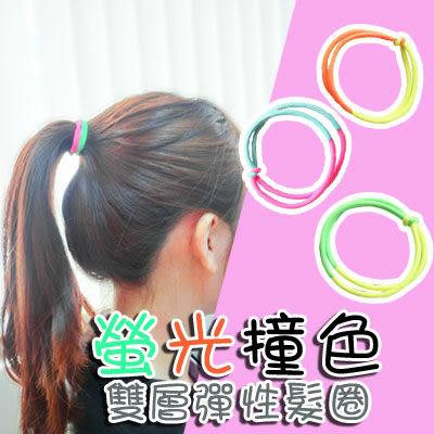 韓少女時代時尚螢光撞色雙層彈性髮圈/手環【AO2266】☆雙兒網☆