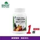 【御松田】綜合蔬果+鳳梨木瓜酵素(30粒...