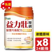 益富 益力壯PLUS優纖營養均衡配方(原味)-24罐X8箱 (蛋白質可用於肌肉生長) 專品藥局【2016071】