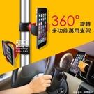 【妃凡】旅行必備! GH080 360度出風口手機架 懶人支架 通用型 手機支架 車用支架 GPS固定架 (A)