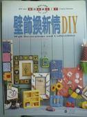 【書寶二手書T3/設計_PJF】壁飾換新情DIY_三采編輯部