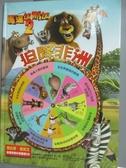 【書寶二手書T8/兒童文學_ZFQ】馬達加斯加2- 迫降非洲(附CD)_喜樂亞股份有限公司
