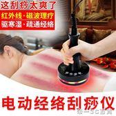 電動刮痧儀器經絡疏通儀淋巴吸痧美容院家用養生按摩器【帝一3C旗艦】