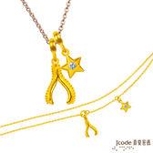 J'code真愛密碼 射手座-許願骨黃金墜子(流星) 送項鍊+黃金手鍊