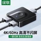 切換器 hdmi一分二切換器兩二進一出視頻電腦屏幕高清分線器4k有線電