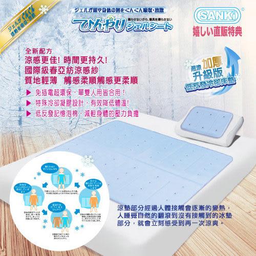 『生活源氣網』第三代日本SANKI低反發散熱加強冰涼床墊枕墊加厚板(床墊x1枕墊x1)