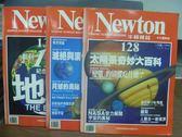 【書寶二手書T2/雜誌期刊_XHF】牛頓_128~137期間_共3本合售_太陽系奇妙大百科等