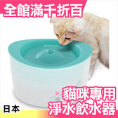 日本 GEX 全貓用 淨水飲水器 1.8L 全種 貓咪 電動飲水機 寵物用【小福部屋】