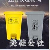 大號垃圾桶黃色腳踏式醫院家庭用垃圾桶加厚醫療廢物垃圾桶周轉轉運箱TT830『美鞋公社』
