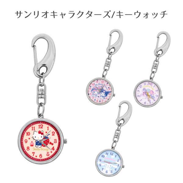 尼德斯Nydus 日本正版 三麗鷗 Hello Kitty 凱蒂貓 美樂蒂 雙子星 大耳狗可愛造型 吊飾 懷錶