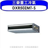 《全省含標準安裝》三菱重工【DXR50ZMT-S】變頻冷暖吊隱式分離式冷氣內機