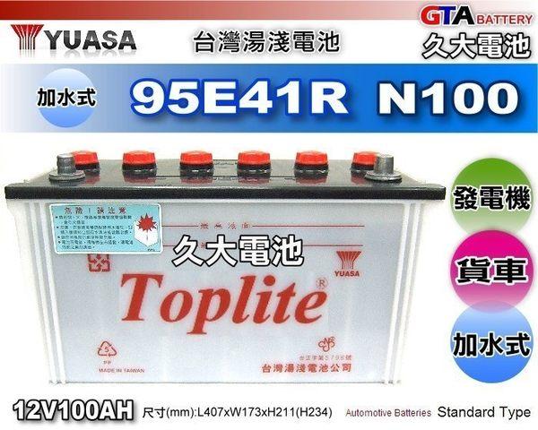 ✚久大電池❚YUASA 湯淺汽車電瓶 TOP 95E41R N100 發電機 堅達 勁勇 勁旺 一路發