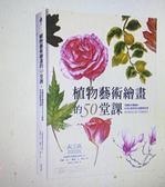 [COSCO代購] W133377 植物藝術繪畫的50堂課—美國最具權威的ASBA協會頂尖畫師教你畫