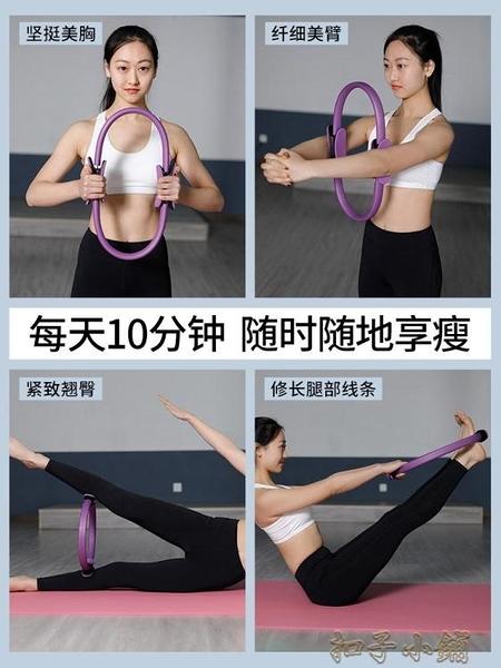 瑜伽圈初學者魔力圈普拉提圈健身瘦大腿器材健身 【全館免運】