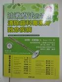 【書寶二手書T3/醫療_DX3】油漱療法的奇蹟-清除齒科毒素與致命疾病_布魯斯・菲佛