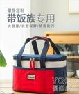 飯盒袋子保溫大號鋁箔加厚手提便當包可愛大容量上班帶飯的手提袋優尚良品