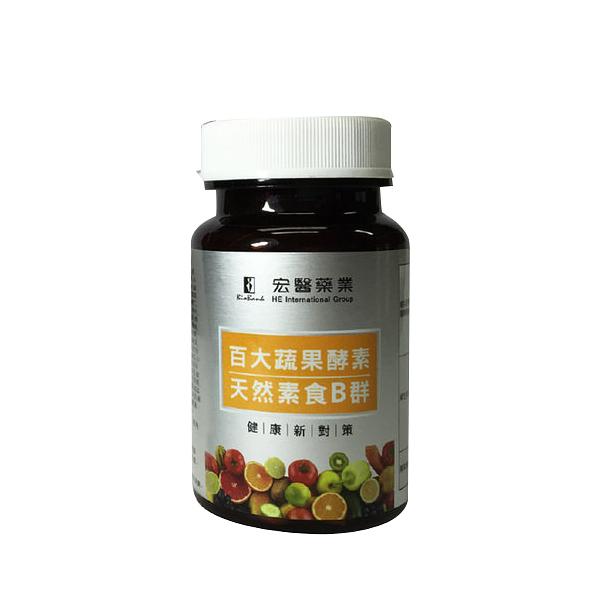 宏醫生技 百大蔬果酵素+天然素食B群 30顆 盒裝公司貨【YES 美妝】