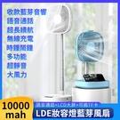 2021新款創意可伸縮摺疊多功能風扇無線充藍芽音響鬧鐘LED燈智慧 樂活生活館